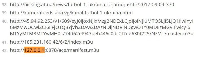 Телеканал «Україна» попросив Google видалити «піратський» файл з власного комп'ютера
