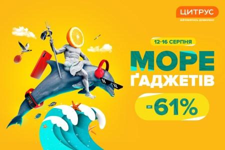 Цитрус знову підкорює Київ і везе в столицю море гаджетів!