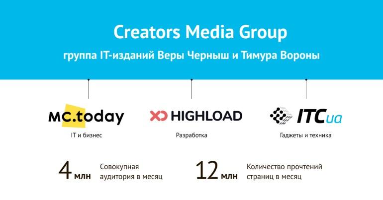 Издание ITC.UA присоединилось к новой медиагруппе Веры Черныш и Тимура Вороны – Creators Media Group