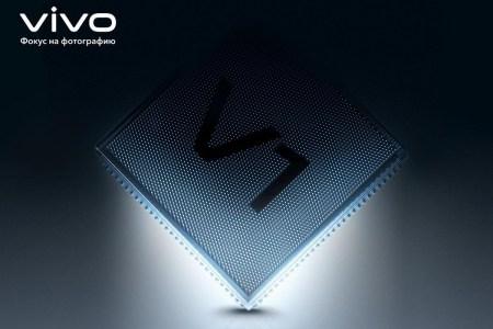 Китайский производитель смартфонов Vivo разработал собственный процессор обработки изображений V1