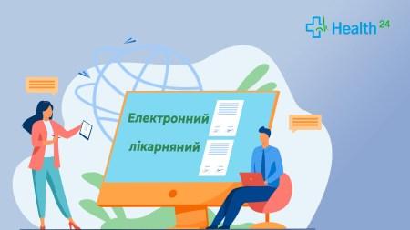 З 1 жовтня в Україні усі лікарняні листки будуть оформлювати лише в електронному форматі