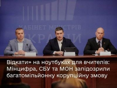СБУ, МОН та Мінцифри попередили корупційну аферу на 300 млн грн на програмі «Ноутбук кожному вчителю» [відео брифінгу]