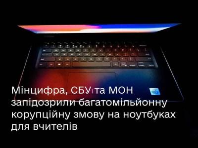 СБУ, МОН та Мінцифри запідозрили багатомільйонну корупційну змову на ноутбуках для вчителів