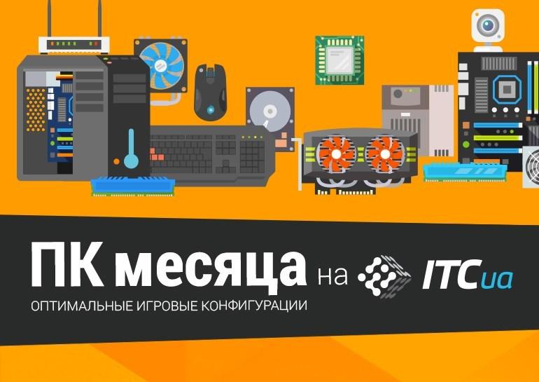 ПК месяца (сентябрь 2021) - ITC.ua