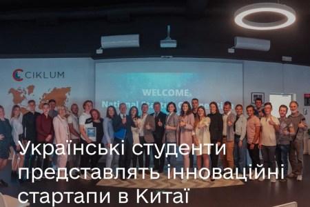 Elomia та Slab — українські студенти візьмуть участь у всесвітніх змаганнях інноваційних стартапів в Китаї