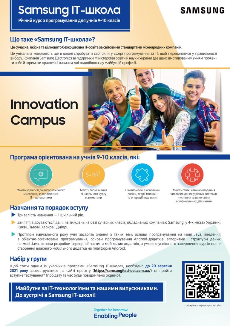 До 20 вересня учні старших класів можуть надіслати заявки на безкоштовне навчання в «Samsung IT-школі»