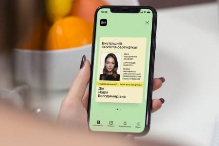«Жовті» внутрішні COVID-сертифікати у Дії — відтепер і на Android