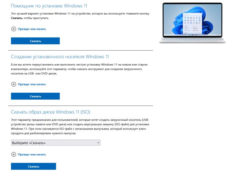 Windows 11: «поставь меня, если сможешь»