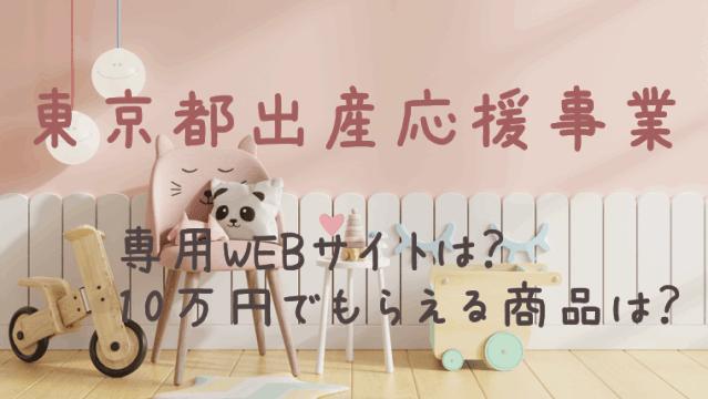 東京都出産応援事業専用WEBサイトは?10万円でもらえる商品は?