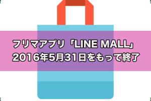 LINE フリマアプリ『LINE MALL』を2016年5月31日を持って終了に!