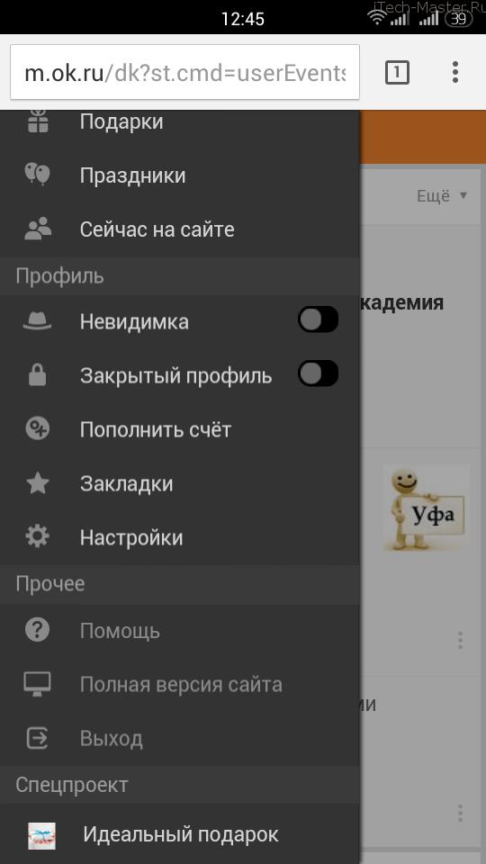 Как Фотки Удалить С Одноклассников