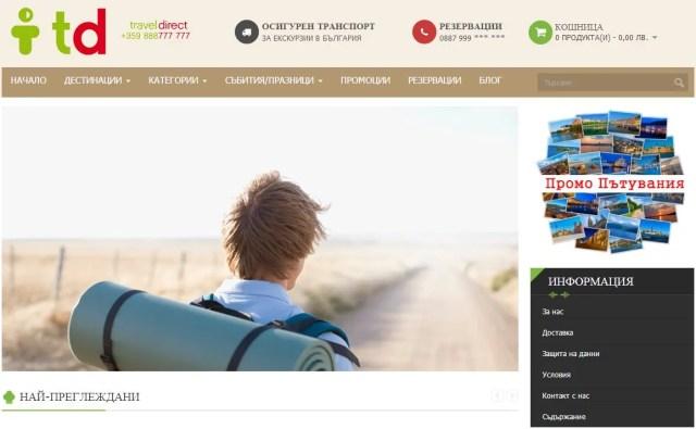 Травъл Директ| traveldirect.bg | Web Design  | SEO Optimization