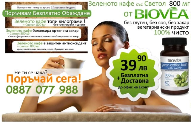 Зелено кафе| zeleno-kafe.com | Web Design | Landing Page