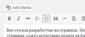 как да добавя изображение в wordpress статия или блог