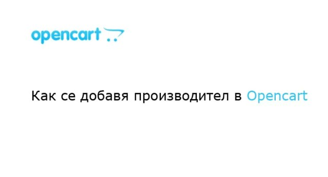 Как се добавя производител в Opencart | SEO