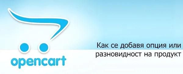 Как се добавя опция/разновидност на продукт в Opencart | SEO