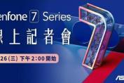 Визначена дата запуску серії Asus Zenfone 7