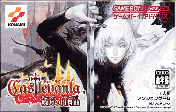 """20+ World's Best GBA Games of all Time 2017 (Latest)  - Castlevania   Aria of Sorrow Japanese Box Art itechhack - """"20+"""" Best GBA Games (GameBoy Advance) 2018 (Free & Working)"""