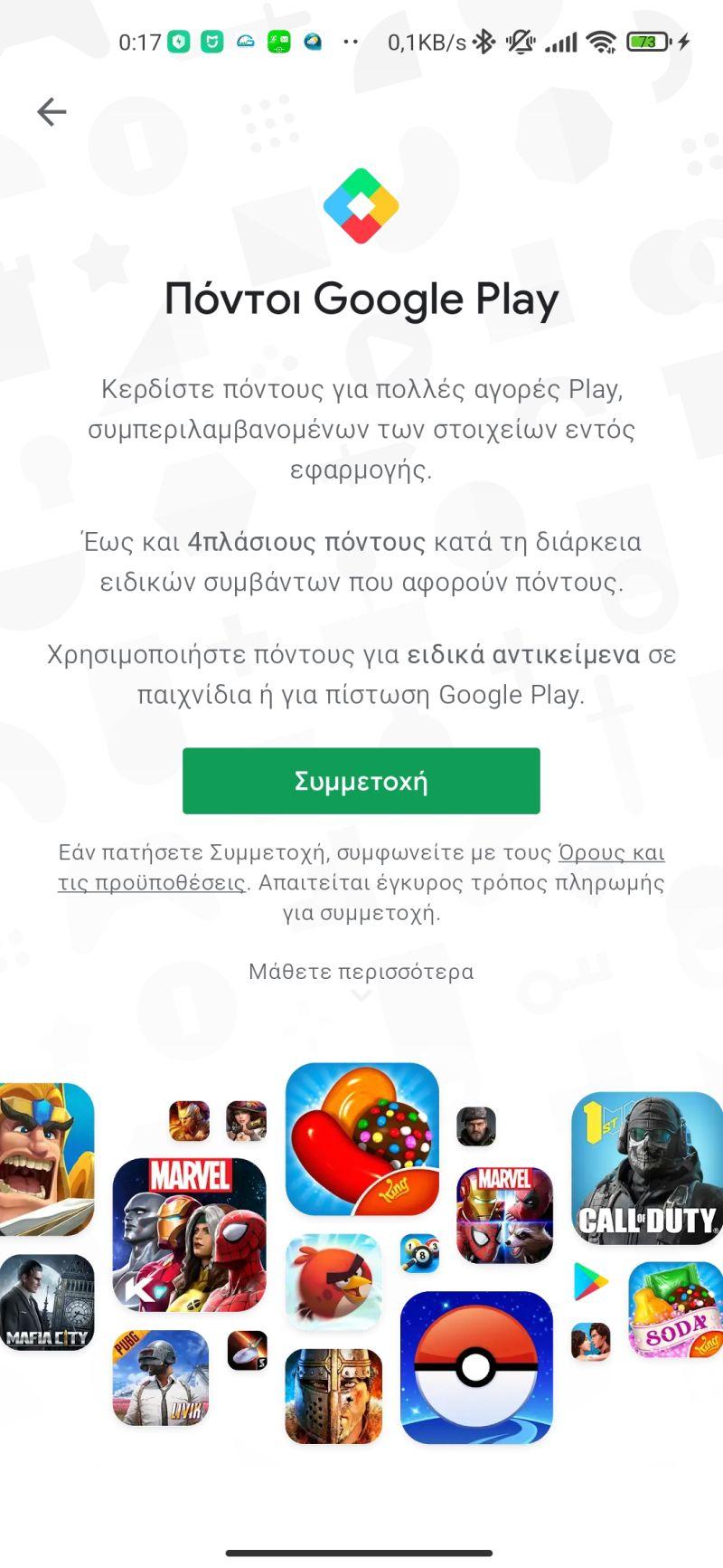 Google Play Points - Πως μπορείτε να εκμεταλευτείτε την νέα υπηρεσία της Google!
