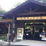 【お盆休み】山伏キャンプは天気が良かったり悪かったりのファミリーキャンプ!