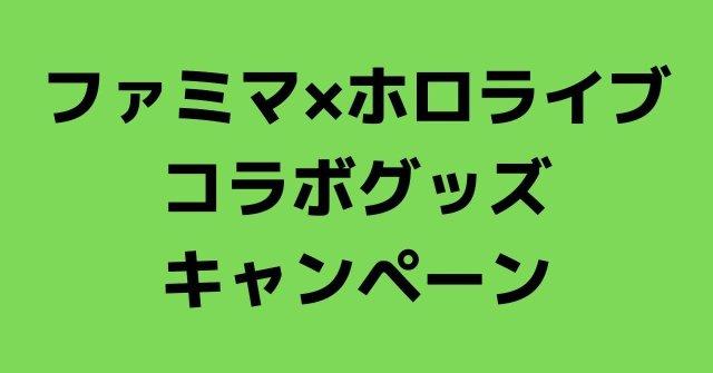 ファミマ×ホロライブコラボグッズキャンペーン!オリジナルクリアファイルの入手方法を紹介!
