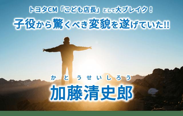加藤清史郎は現在どこの大学?経歴や高校の留学についても徹底調査!