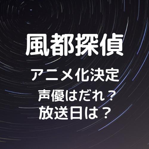 【風都探偵】仮面ライダーWアニメ化決定・声優は誰?放送開始はいつ?