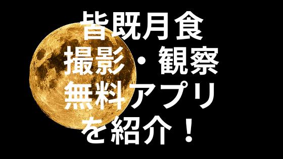 皆既月食を撮れる写真アプリのおすすめは?観察・撮影に便利な無料IPhoneアプリを紹介!