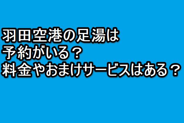 羽田空港の足湯は予約がいる?料金やおまけサービスはある?