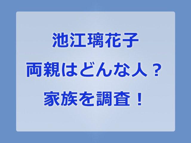 池江璃花子の両親はどんな人?離婚の原因は?父の職業は元パイロット?家族について調査!