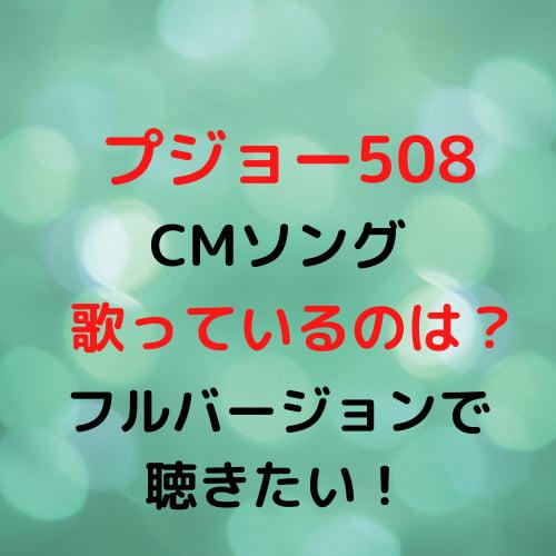 プジョー508CMソング歌っているのはだれ?フルバージョンで聴きたい!MVがエモすぎる!