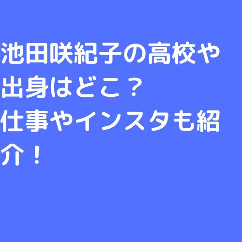 池田咲紀子の高校や出身はどこ?仕事やインスタも紹介!
