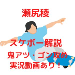 瀬尻稜 鬼アツ動画