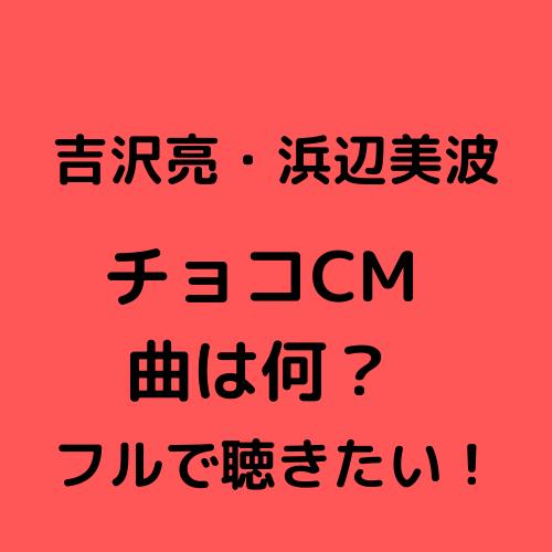 吉沢亮・浜辺美波ロッテガーナのパパパのCM曲は何?フルで聴きたい!