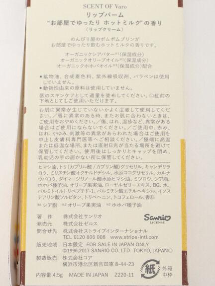 ポムポムプリン リップバーム ¥1,296税込