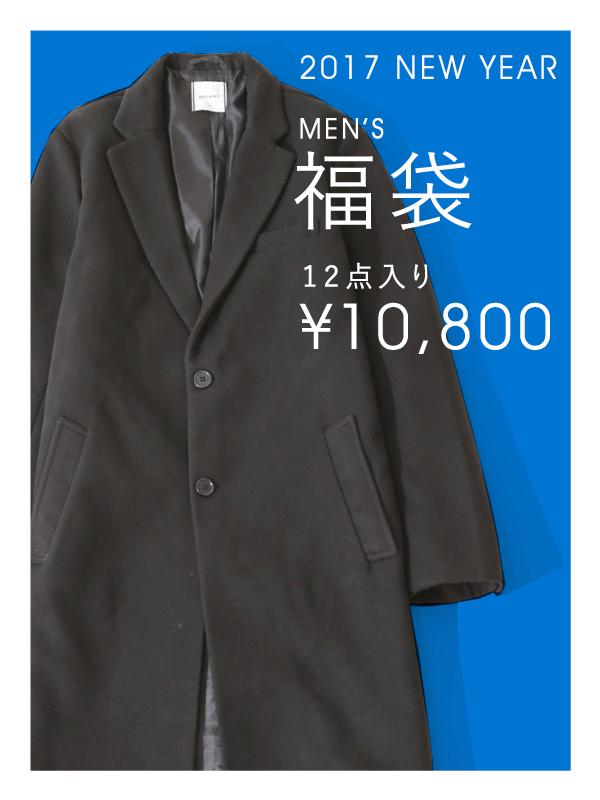 【2017年福袋】WEGO(MEN)(アソート)