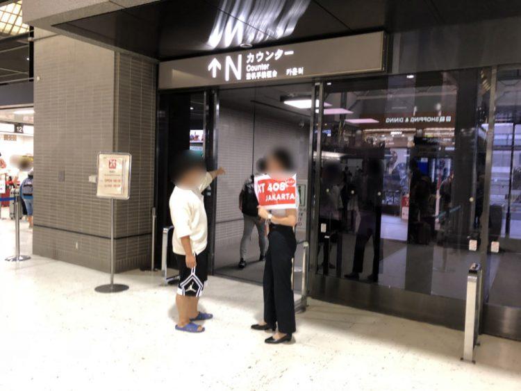 成田空港 Nカウンター