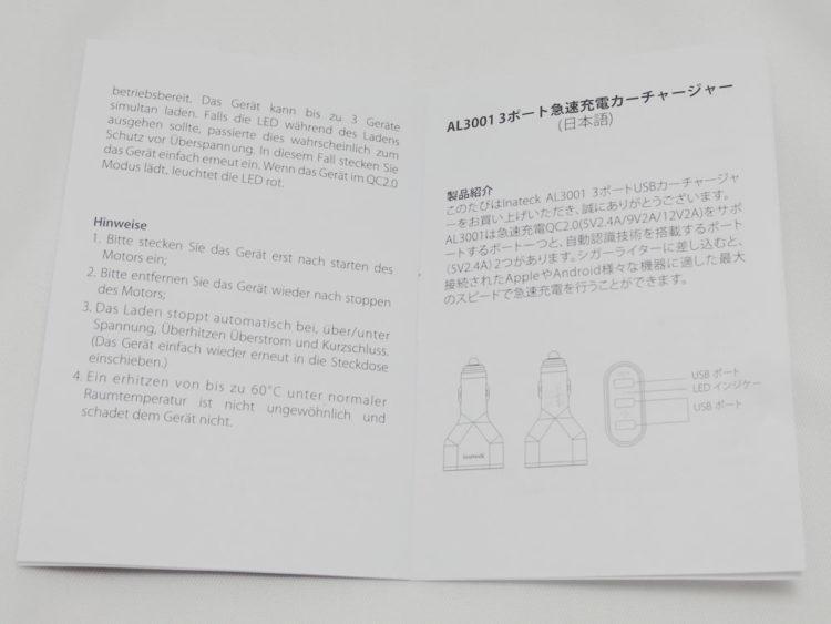 Instruction Manual 日本語部分