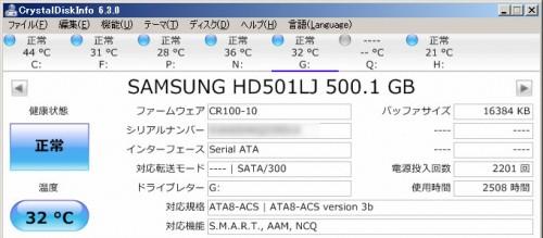 マザーボード接続HDD