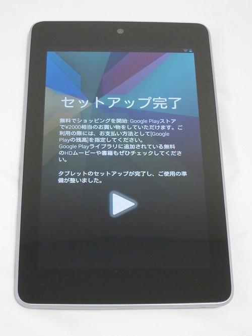 Google Nexus 7 セットアップ完了画面