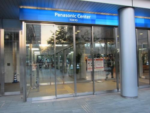 パナソニックセンター東京 入口