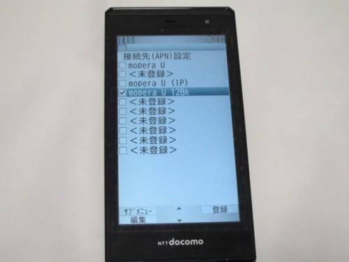docomo F-01E 接続先(APN)設定