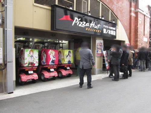 ピザハット 神田店