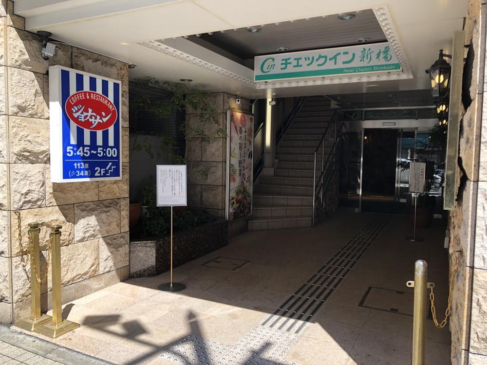 ジョナサン 新橋西口通り店 入口