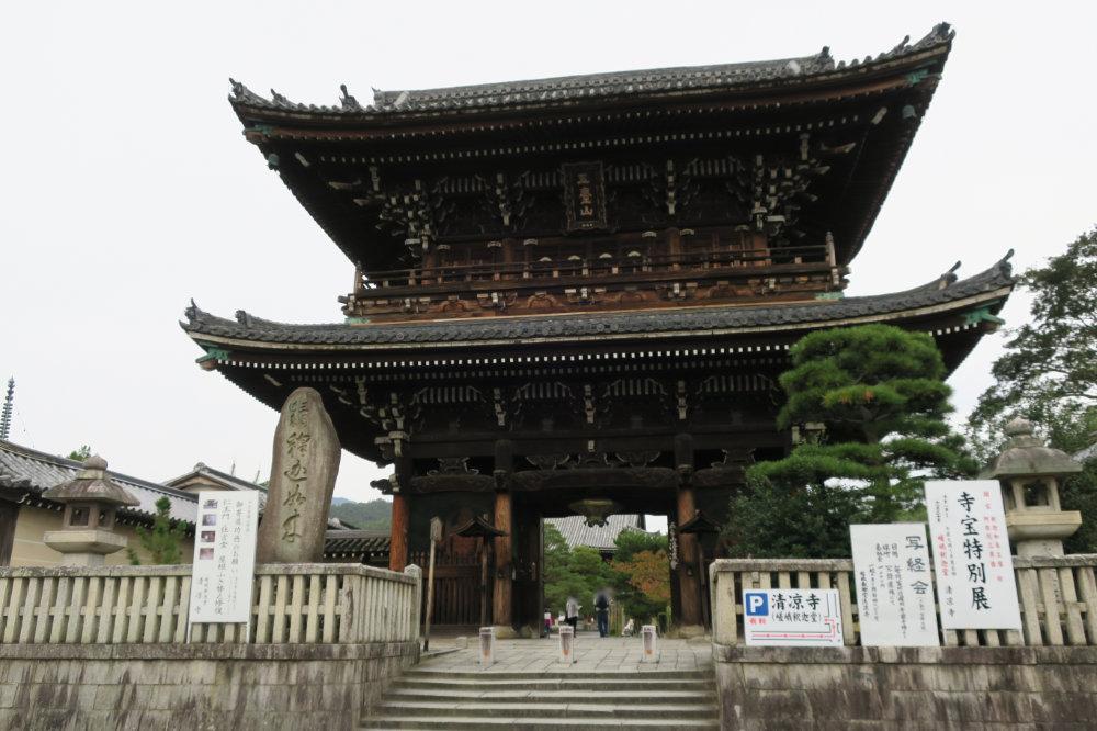 清凉寺 仁王門