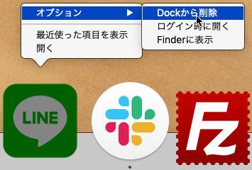 Dockから項目を削除