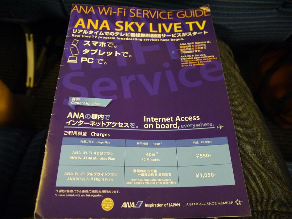 ANA Wi-Fi SERVICE GUIDE