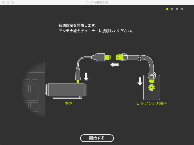 Xit Mobile 設定開始