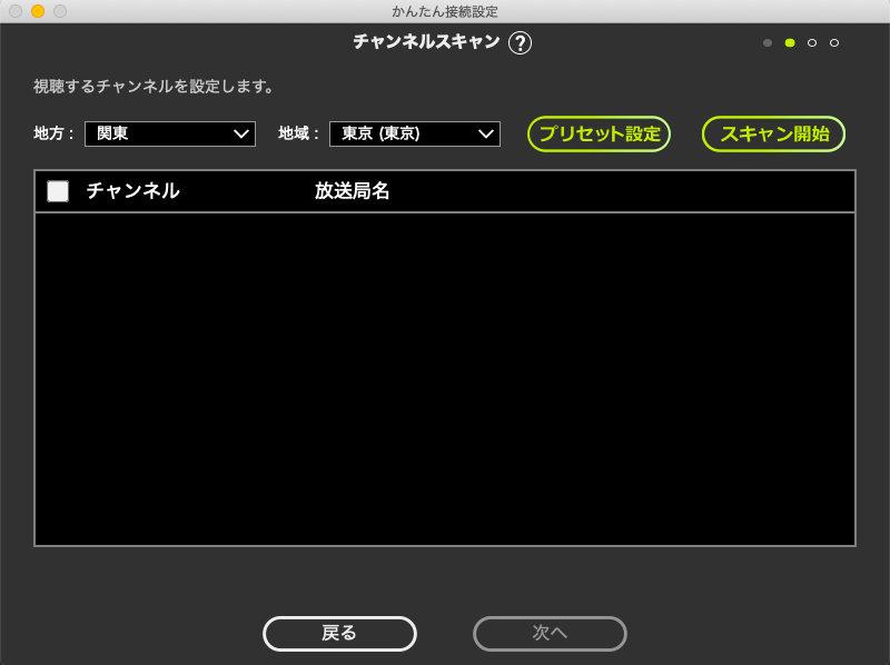 Xit Mobile チャンネルスキャン