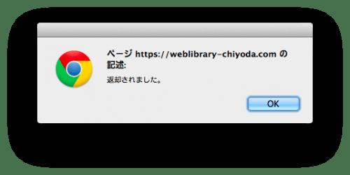 千代田Web図書館 返却